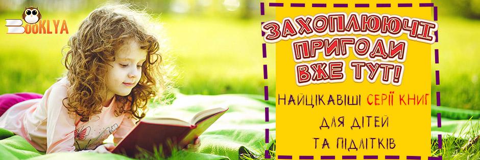 Захоплюючі пригоди вже тут: найцікавіші серії книг для дітей та підлітків