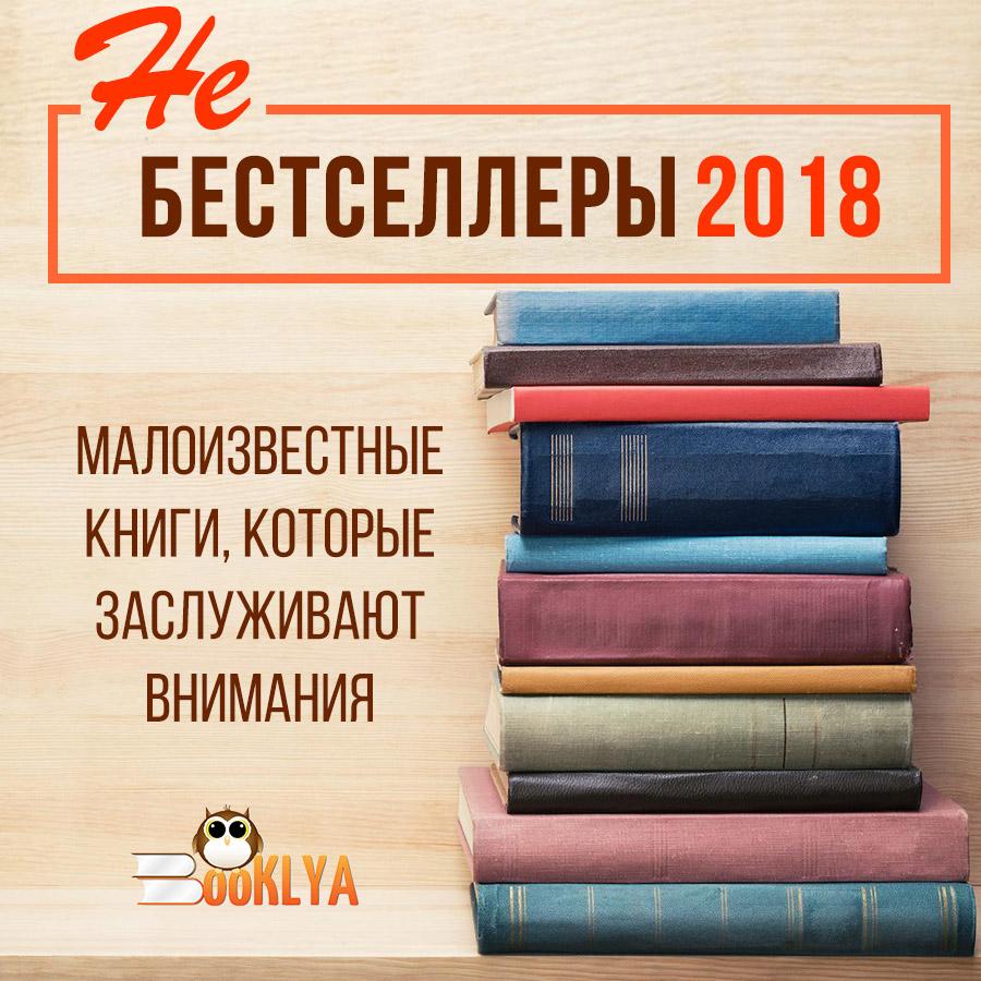 Не бестселлеры 2018: малоизвестные книги, которые заслуживают внимания