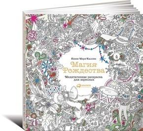 """Купить книгу """"Магия Рождества. Медитативная раскраска для взрослых"""", автор Лиззи Мэри Каллен"""
