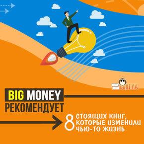 «Big money» рекомендует: 8 стоящих книг, которые изменили чую-то жизнь