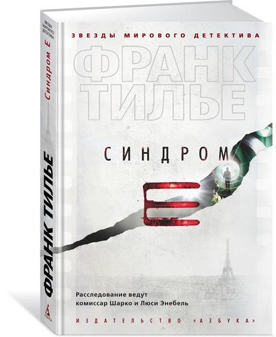 """Купить книгу """"Синдром Е"""", автор Франк Тилье"""