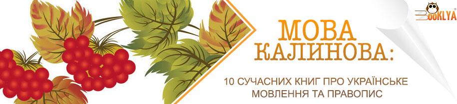 Мова калинова: 10 сучасних книг про українське мовлення та правопис