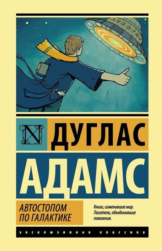 """Купить книгу """"Автостопом по Галактике. Ресторан """"У конца Вселенной"""""""", автор Дуглас Адамс"""