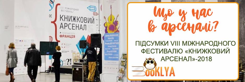 Що у нас в арсеналі? Підсумки VIII Міжнародного фестивалю «Книжковий арсенал»-2018