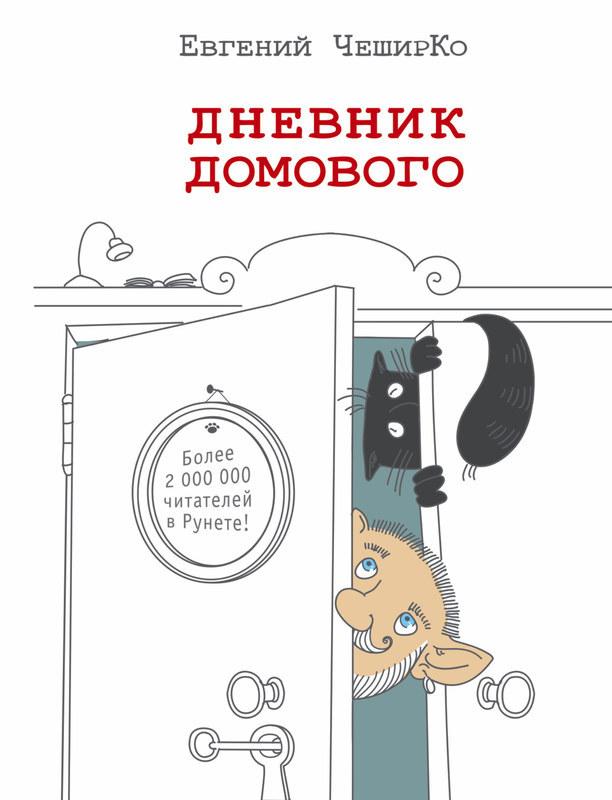 """Купить книгу """"Дневник Домового"""", автор Евгений ЧеширКо"""