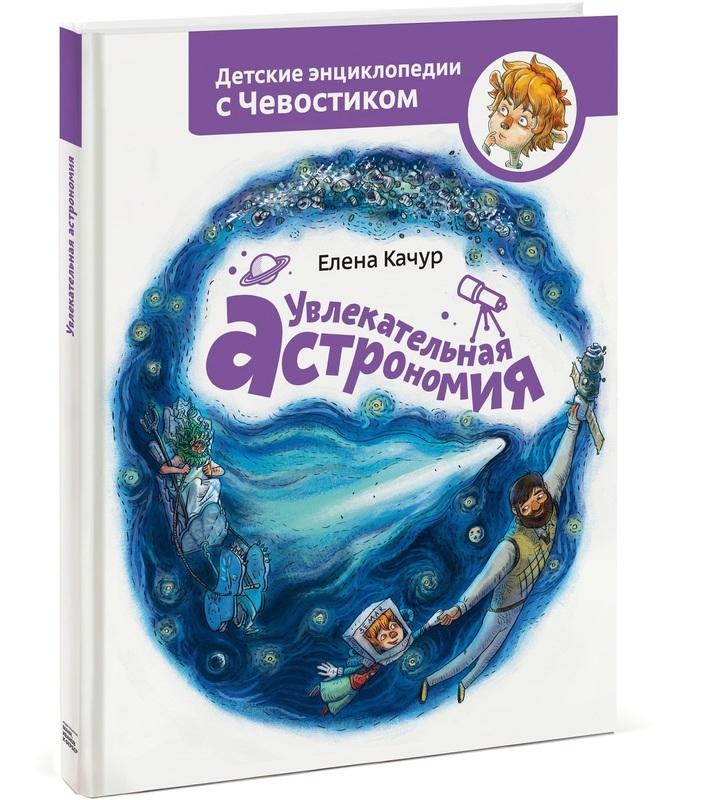 """Купить книгу """"Увлекательная астрономия"""", автор Елена Качур"""