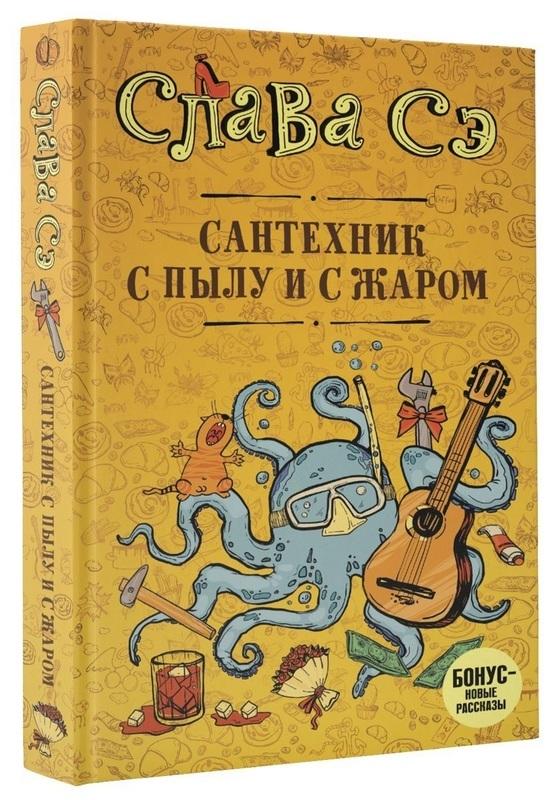 """Купить книгу """"Сантехник с пылу и с жаром"""", автор Слава Сэ"""