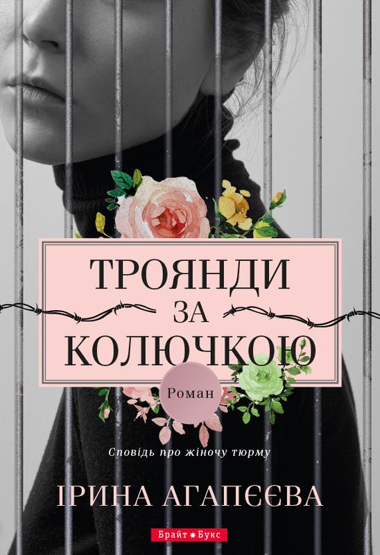 """Купить книгу """"Троянди за колючкою. Сповідь про жіночу тюрму"""", автор Ірина Агапєєва"""