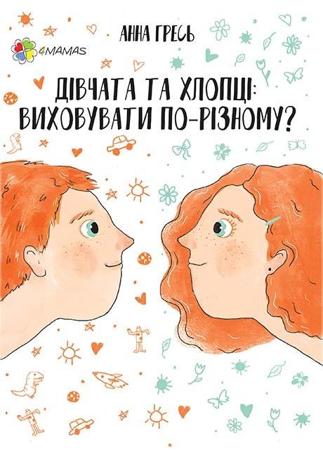 """Купить книгу """"Дівчата та хлопці. Виховувати по-різному?"""", автор Анна Гресь"""