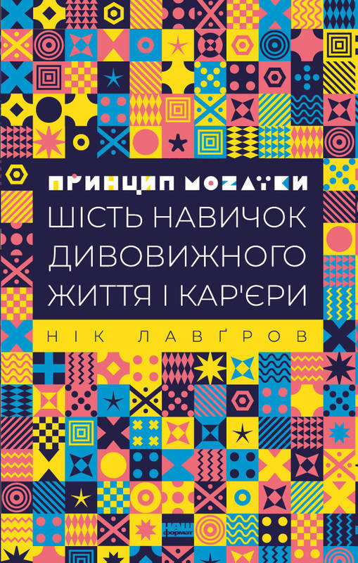 """Купить книгу """"Принцип мозаїки. Шість навичок дивовижного життя і кар'єри"""", автор Нік Лавґров"""