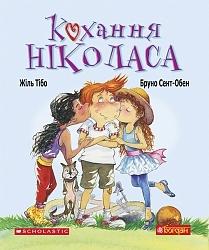 """Купить книгу """"Кохання Ніколаса. Оповідання"""", автор Жіль Тібо"""