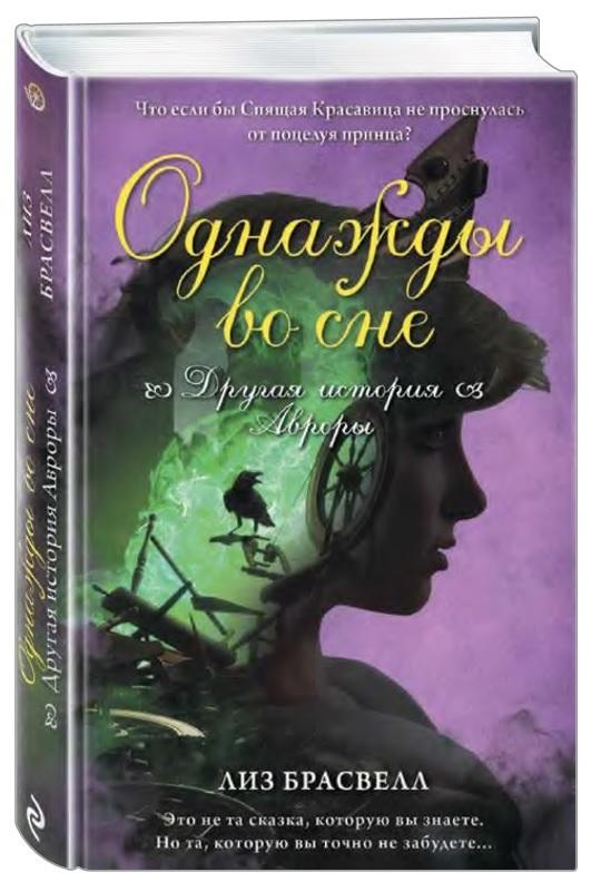 """Купить книгу """"Однажды во сне. Другая история Авроры"""", автор Лиз Брасвелл"""