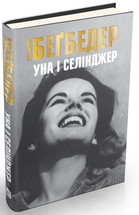 """Купить книгу """"Уна і Селінджер"""", автор Фредерик Бегбедер"""