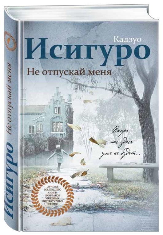 """Купить книгу """"Не отпускай меня"""", автор Кадзуо Исигуро"""