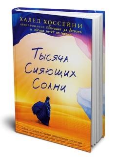 """Купить книгу """"Тысяча сияющих солнц"""", автор Халед Хоссейни"""