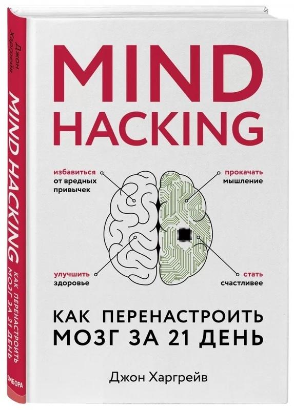 """Купить книгу """"Mind hacking. Как перенастроить мозг за 21 день"""", автор Джон Харгрейв"""