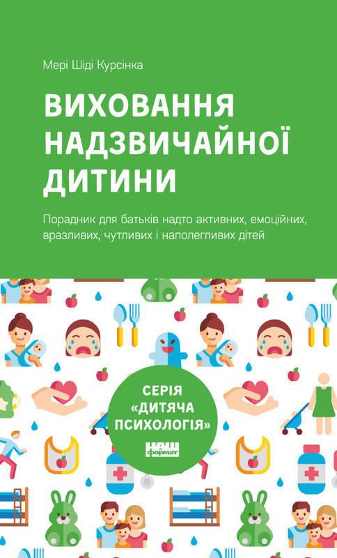 """Купить книгу """"Виховання надзвичайної дитини"""", автор Мері Шіді Курсінка"""