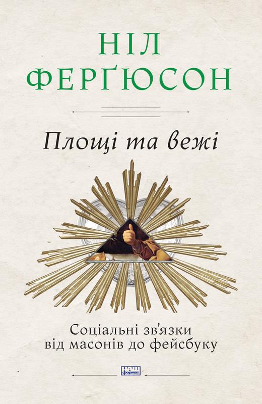"""Купить книгу """"Площі та вежі. Соціальні зв'язки від масонів до фейсбуку"""", автор Ніл Ферґюсон"""