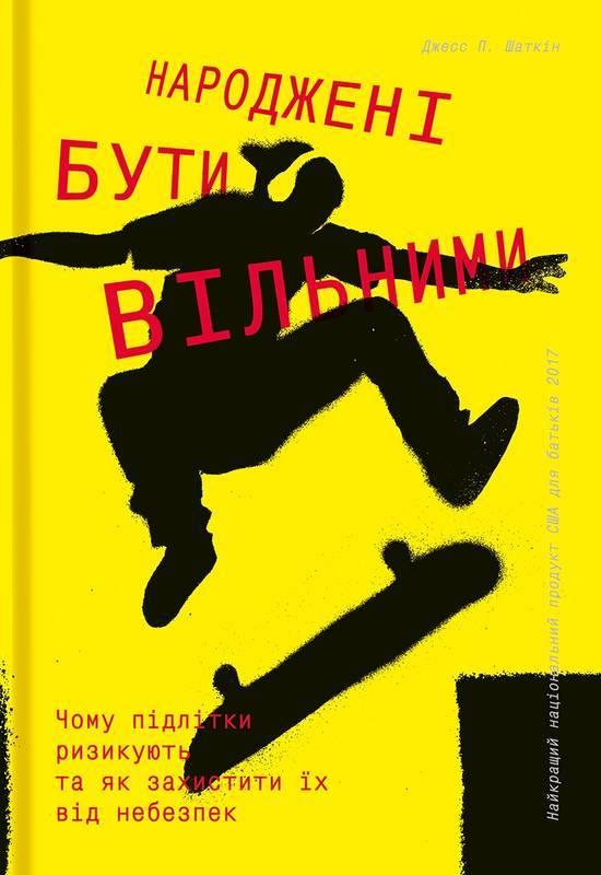 """Купить книгу """"Народжені бути вільними"""", автор Джесс П. Шаткін"""