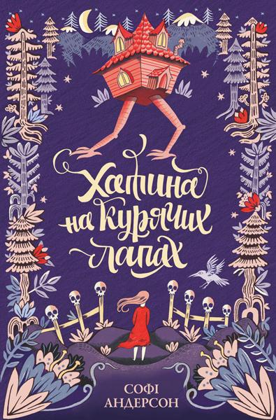 """Купить книгу """"Хатина на курячих лапах"""", автор Софі Андерсон"""