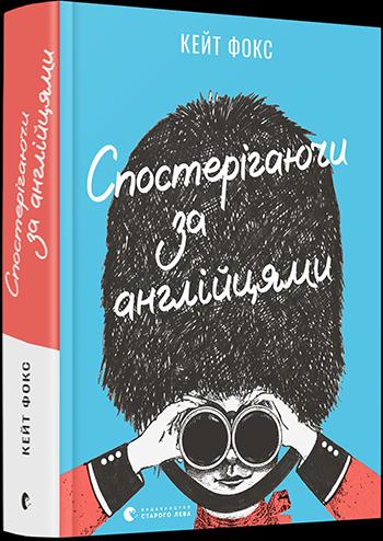"""Купить книгу """"Спостерігаючи за англійцями"""", автор Кейт Фокс"""