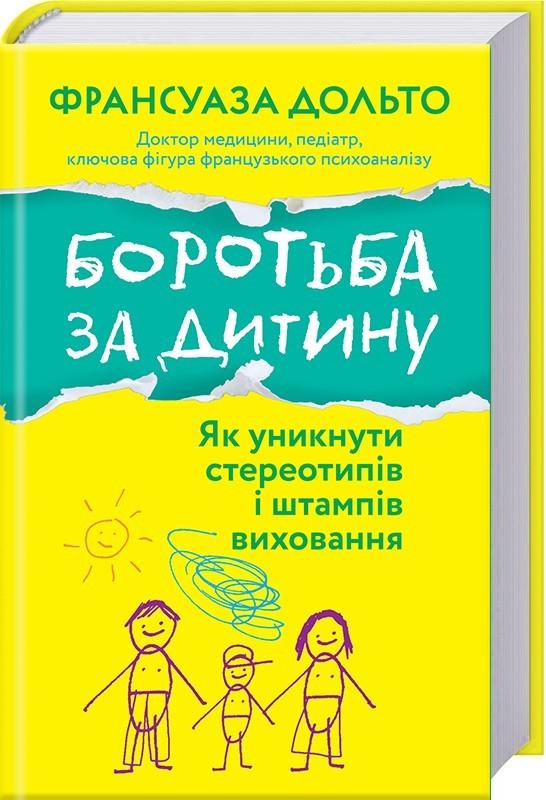 """Купить книгу """"Боротьба за дитину"""", автор Франсуаза Дольто"""