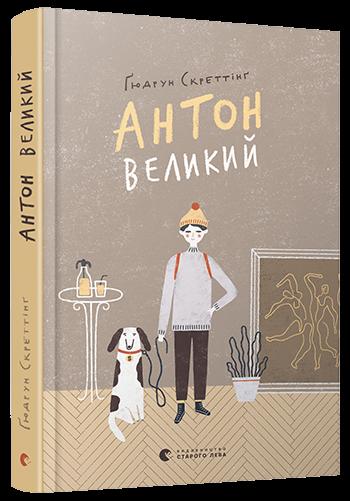 """Купить книгу """"Антон Великий"""", автор Ґюдрун Скреттінґ"""