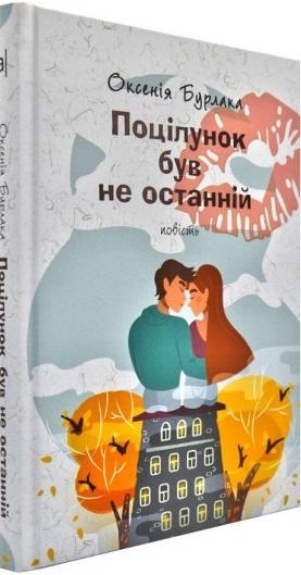 """Купить книгу """"Поцілунок був не останній"""", автор Оксенія Бурлака"""