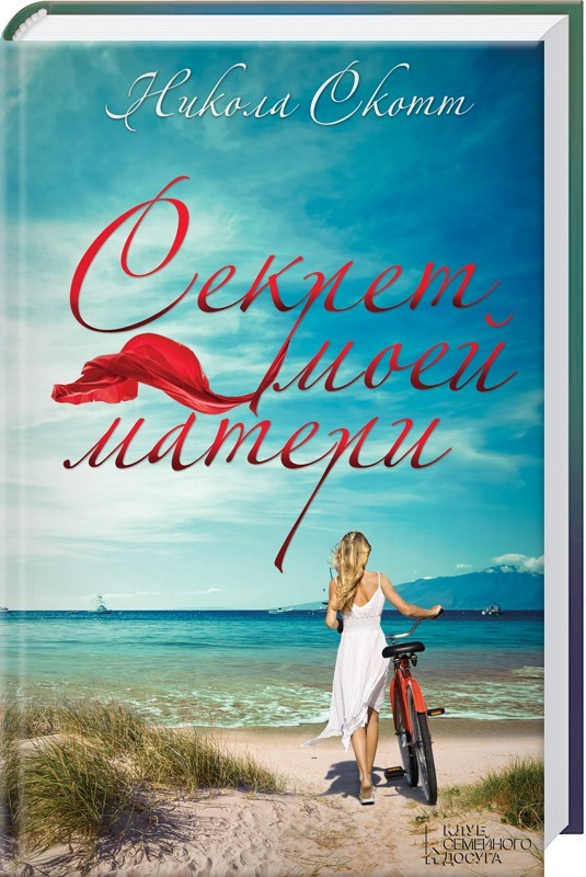 """Купить книгу """"Секрет моей матери"""", автор Никола Скотт"""