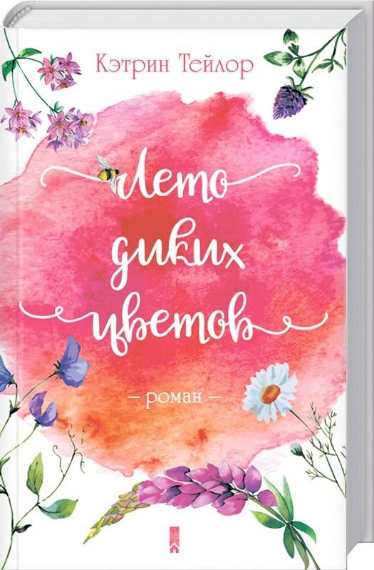 """Купить книгу """"Лето диких цветов"""", автор Кэтрин Тейлор"""