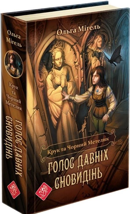 """Купить книгу """"Крук та Чорний Метелик. Голос давніх сновидінь"""", автор Ольга Мігель"""