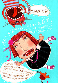 """Купить книгу """"Сантехник, его кот, жена и другие подробности"""", автор Слава Сэ"""