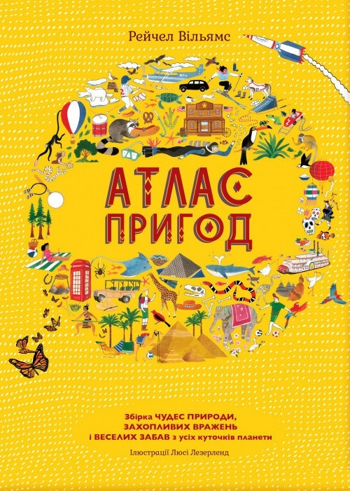 "Купить книгу ""Атлас пригод"", автор Рейчел Вільямс"