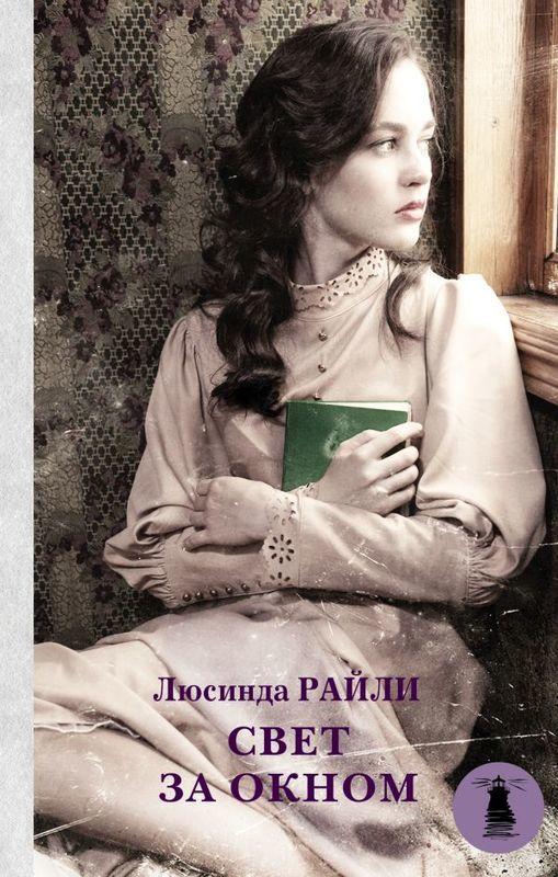 """Купить книгу """"Свет за окном"""", автор Люсинда Райли"""
