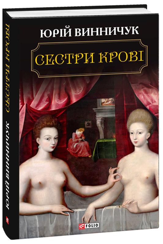 """Купить книгу """"Сестри крові"""", автор Юрій Винничук"""