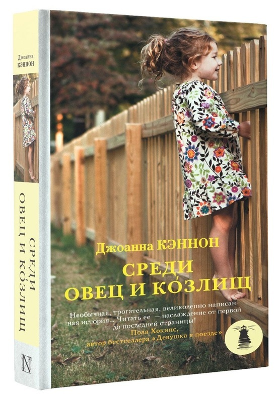 """Купить книгу """"Среди овец и козлищ"""", автор Джоанна Кэннон"""