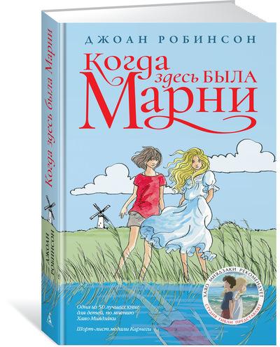 """Купить книгу """"Когда здесь была Марни"""", автор Джоан Робинсон"""