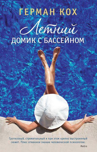 """Купить книгу """"Летний домик с бассейном"""", автор Герман Кох"""
