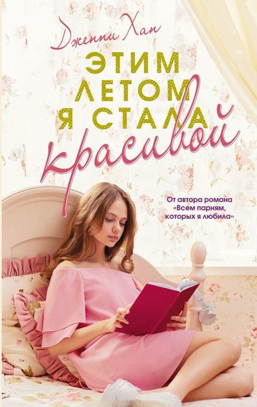 """Купить книгу """"Этим летом я стала красивой"""", автор Дженни Хан"""