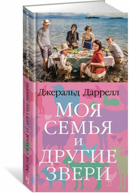 """Купить книгу """"Моя семья и другие звери"""", автор Джеральд Даррелл"""