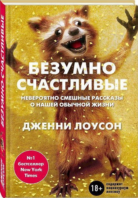 """Купить книгу """"Безумно счастливые. Невероятно смешные рассказы о нашей обычной жизни"""", автор Дженни Лоусон"""