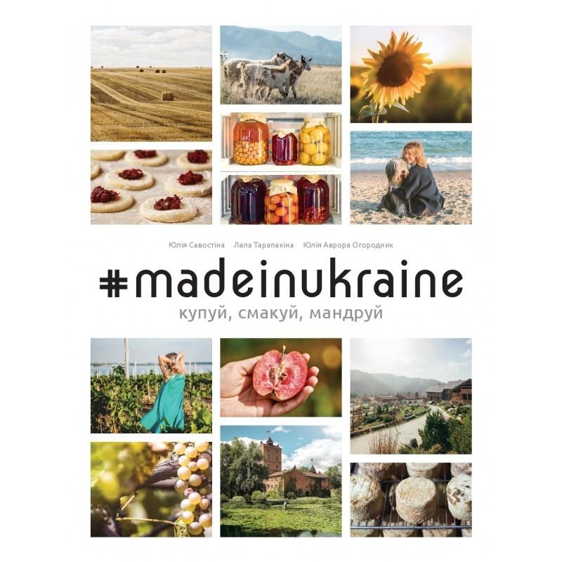 """Купить книгу """"#MADEINUKRAINE: купуй, смакуй, мандруй"""", автор Юлія Савостіна, Лала Тарапакіна, Юлія Аврора Огородник"""