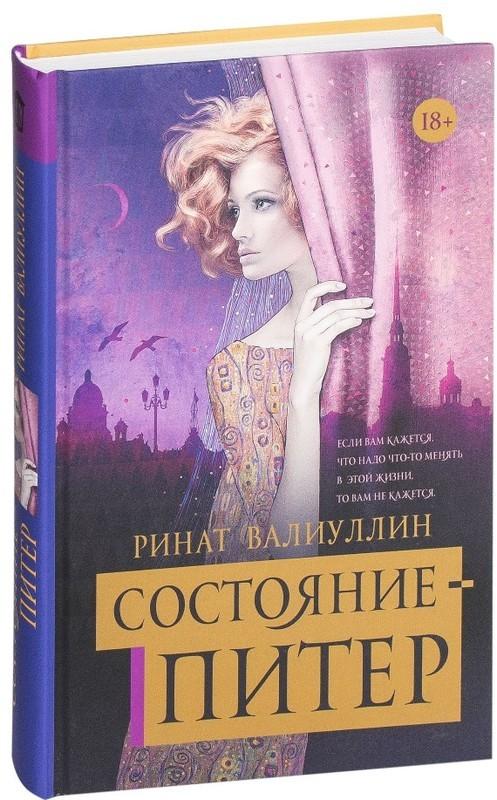 """Купить книгу """"Состояние - Питер"""", автор Ринат Валиуллин"""