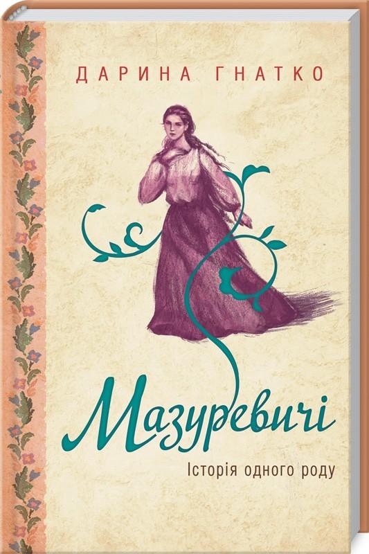 """Купить книгу """"Мазуревичі. Історія одного роду"""", автор Дарина Гнатко"""