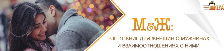 М&Ж: ТОП-10 книг для женщин о мужчинах и взаимоотношениях с ними