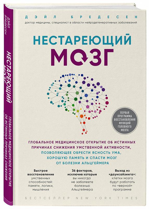 """Купить книгу """"Нестареющий мозг"""", автор Дэйл Бредесен"""