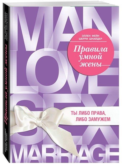 """Купить книгу """"Правила умной жены. Ты либо права, либо замужем"""", автор Эллен Фейн, Шерри Шнейдер"""