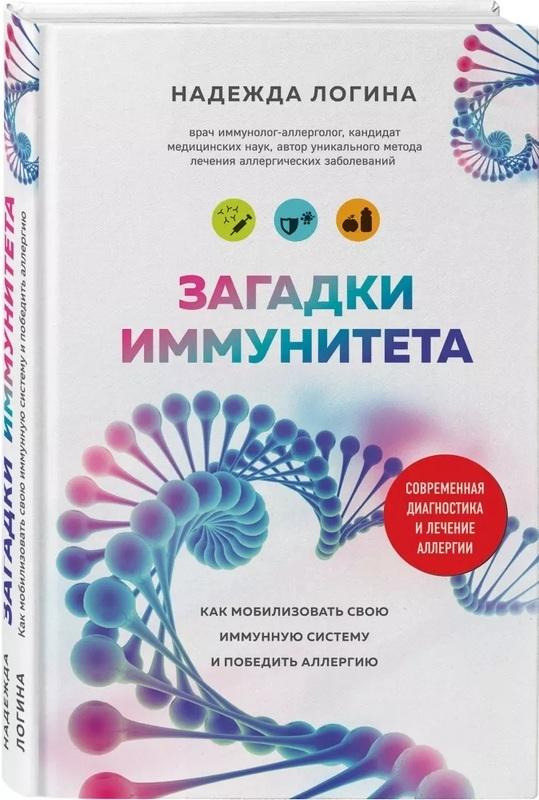 """Купить книгу """"Загадки иммунитета. Как мобилизовать свою иммунную защиту и победить аллергию"""", автор Надежда Логина"""