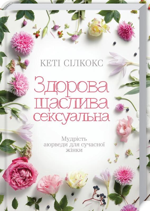 """Купить книгу """"Здорова, щаслива, сексуальна. Мудрість аюверди для сучасної жінки"""", автор Кеті Сілкокс"""