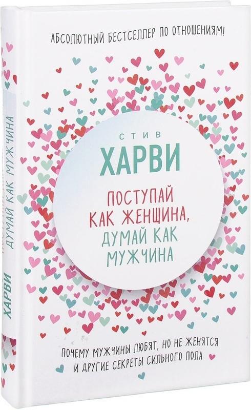 """Купить книгу """"Поступай как женщина, думай как мужчина. Почему мужчины любят, но не женятся, и другие секреты сильного пола"""", автор Стив Харви"""